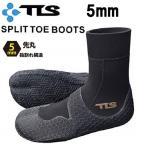 サーフィン ウエットスーツ トゥールス TLS SURF BOOTS SPLIT TOE 5mm サーフブーツ防寒
