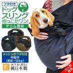 ツイルカラーデニムフタ付き抱っこだワン メール便不可 犬用ドッグスリング 抱っこ紐 だっこひも キャリーバック ダックス チワワ トイプードル パグ 中型犬