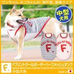 Fプリントクールボーダーハーフメッシュタンク(中型犬用)【b】【犬猫の服 full of vigor フルオブビガー】