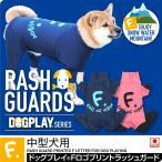 ドッグプレイFロゴプリントラッシュガード(中型犬用)【メール便不可】【犬猫の服 full of vigor フルオブビガー】