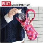 ボトルホルダー ビルト 600ml ボトルトート