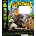 カプセルQミュージアム 珍獣動物園2 海洋堂(カプセル)3種セット