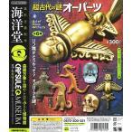 カプセルQミュージアム 超古代の謎/オーパーツ 海洋堂(カプセル)全6種セット