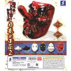 【5月予約】遊べるoh!面!シリーズ 日本のお面!2 エスケイジャパン(カプセル)全6種セット