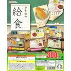 【12月予約】小学校の給食 J.DREAM(カプセル)全5種セット