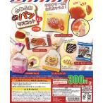 【7月予約】ふわふわminiパンマスコット11 J.DREAM(カプセル)全5種セット【ゆうパケット可】