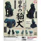 日本の狛犬 トイズキャビン(カプセル)全6種セット