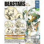 BEASTARS ミニポーチ タカラトミーアーツ(カプセル)全5種セット【ゆうパケット可】