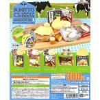 ぷにっとチーズマスコットBC3 J.DREAM(カプセル)全5種セット【ゆうパケット可】