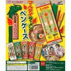 【1月予約】マルタイラーメン ペンケース 全5種セット(カプセル) 【ゆうパケット可】