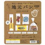 地元パン ミニミニスクイーズ 全5種セット(カプセル)【入荷済み】【ゆうパケット可】