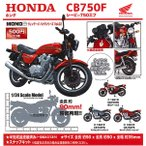 MONO ヴィンテージバイクシリーズVol.2 HONDA ホンダ CB750F 全3種セット (ガチャ コンプリート)