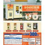 【6月予約】レトロ自販機マスコット 全5種セット(カプセル)【宅配便発送】