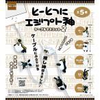 【7月予約】とーとつにエジプト神 ケーブルマスコット2 全5種セット(カプセル)【ゆうパケット可】