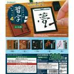 ミニチュア習字セット4 全5種セット(コンプリート ガチャ)【ゆうパケット可】【入荷済み】