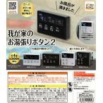 【8月予約】コロコロコレクション 我が家のお湯張りボタン2 全4種セット(コンプリート ガチャ)【ゆうパケット可】