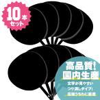 うちわ ジャンボうちわ (黒)(10本セ�
