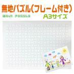 無地パズル(A3サイズ)パズル用フレーム付  ジグソーパズル 手作り プレゼント ウエルカムボード