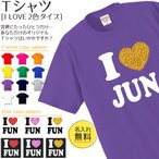 Tシャツ【簡単オーダー】 I LOVEタイプ