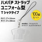ショッピングユニフォーム ストラップ ハメパチ ストラップパーツ (ユニフォーム基本型) (100個セット)手作り プレゼント 記念品 材料