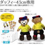(ネコポス可)ダッフィー(DUFFY)43cm専用 怪物くん風DUFFY衣装 型紙&説明書セット