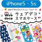 (ネコポス可) スマホケース Web deco ( iPhone5-5s-SE用 ) オーダーメイド  名入れ スマホカバー カスタム スマホケース