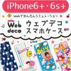 (ネコポス可) スマホケース Web deco  ( iPhone6Plus-6sPlus用 )  オーダーメイド  名入れ スマホカバー カスタム スマホケース