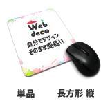 マウスパッド Web deco  (Sサイズ)  単品 オリジナル オーダーメイド 名入れ   父の日 ギフト プレゼント  (ネコポス可)
