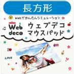 マウスパッド Web deco  (Mサイズ)  単品 オリジナル オーダーメイド 名入れ   父の日 ギフト プレゼント  (ネコポス可)