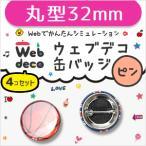 【ネコポス発送可】 WEB deco 缶バッジセット 【32mm】【ピンタイプ】【4個セット】 WEBで簡単缶バッジ 即日出荷も可能 ウェブデコ