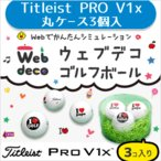 Web deco 【 ゴルフボール 】【 □ Titleist PRO V1x 】【 丸ケース3個入り】名入れ 完全 オーダーメイド 写真記念品 ギフト プレゼント 父の日