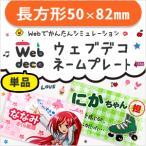 Web deco 【 ネームプレート 】【 長方形 50×82 】単品 ウェブデコ 名札 オーダーメイド ( ネコポス可 )