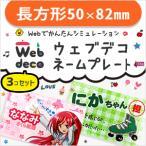 Web deco 【 ネームプレート 】【 長方形 50×82 】【 3個セット 】 ウェブデコ オーダーメイド オリジナル 名札 ( ネコポス可 )