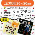 Web deco 【 ネームプレート 】【 正方形 50×50 】単品 ウェブデコ 名札 オーダーメイド ( ネコポス可 )