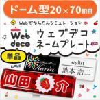 Web deco 【 ネームプレート 】【 ドームタイプ 】単品 ウェブデコ オーダーメイド オリジナル 名札 ( ネコポス可 )
