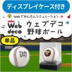 Web deco 【 野球ボール 】【 □ ケース付 】 名入れ 完全 オーダーメイド プリント 写真  単品    ギフト  プレゼント