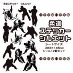 【スポーツステッカー】 柔道シルエット ステッカー