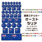 オーストラリア国旗 ステッカー シール 【 9 オーストラリア 】 国旗グッズ   応援  ヘタリア ヘタミュ (ネコポス可)