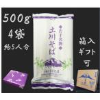 岩手名物 土川そば 蕎麦 乾麺 500g(約5人分)4袋セット 送料無料
