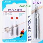 即納 激安 ヘラ釣 電気ウキ 用 ピン形 425サイズ リチウム電池 CR425 10パック(20個)