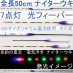 超大浮力 ナイターウキ 新製品 7点灯 全長50cm 電気浮子( 電子ウキ)  ねじ式 new