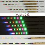 即納 ナイターウキ 訳あり へらぶな 釣用 電気浮子( 電子ウキ) 6点灯 全長27cmの1本 XH-52