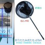 釣用 玉網・タモ・たも 仕舞寸法約73cm 携帯便利 全長最長2.4m 使い勝て抜群 Y18d7b