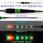 わけあり へらぶな 釣用 3色 5点灯 電気浮き(ナイターウキ ) 全長35.5cmの1本【Y11DFkcW0402】