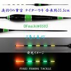 わけあり へらぶな 釣用 3色 5点灯 電気浮き(ナイターウキ ) 全長35.5cmの1本【Y11DFmeikiW0503】