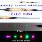 わけあり へらぶな 釣用 5点灯 電気浮き(ナイターウキ ) 全長30.5cmの1本【Y11MKB004】