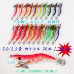 エギ 20本 セット 2.5号 エギング用 エギ アオリイカ等 イカ釣り用 餌木【Y20egi25hRD20】