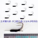 エギ用 替針 タコ釣り用 10個 セット 3.5/4.0号 対応 【Y20takoegihooks】フック エギ針