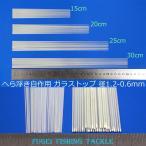 テーパー グラストップ 径1.2-0.6mm 10本セット 15/20/25/30cmから選択 Y23gstop1206mm150to300mm  グラスムクトップ ソリッドトップ