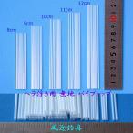 釣具 無地 パイプトップ 50本 全長8/9/10/11/12cm 外径1.4-0.9mm Y23top1409mm0812 ヘラブナ釣へら浮き ウキ DIY用素材